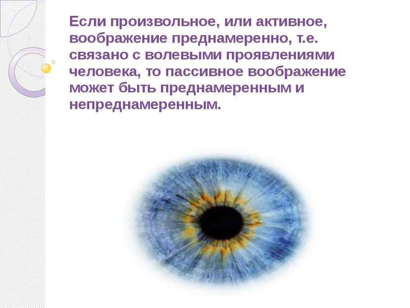 Если произвольное, или активное, воображение преднамеренно, т.е. связано с во...