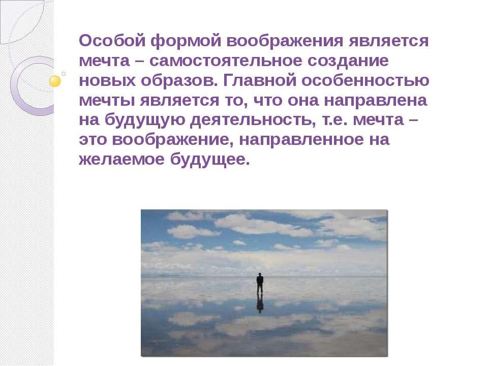 Особой формой воображения является мечта – самостоятельное создание новых обр...