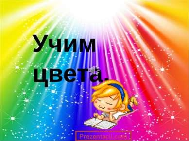 Учим цвета.