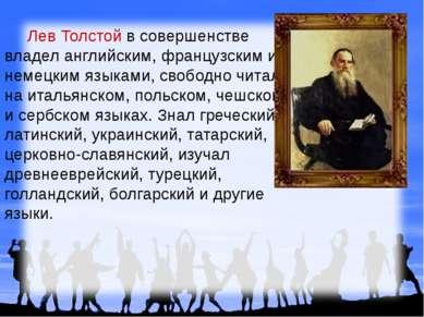 Лев Толстой в совершенстве владел английским, французским и немецким языками,...