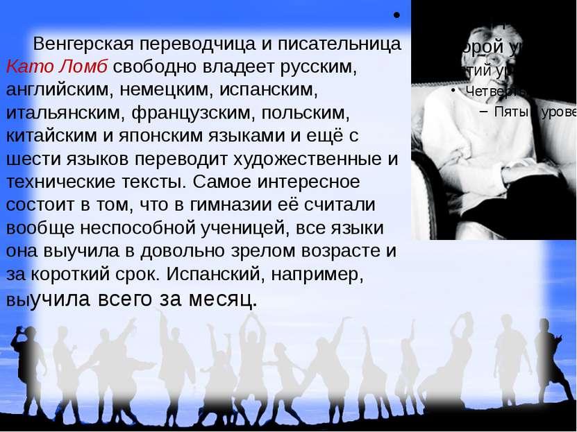 Венгерская переводчица и писательница Като Ломб свободно владеет русским, анг...
