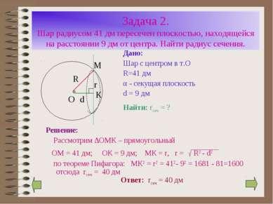 Задача 2. Шар радиусом 41 дм пересечен плоскостью, находящейся на расстоянии ...