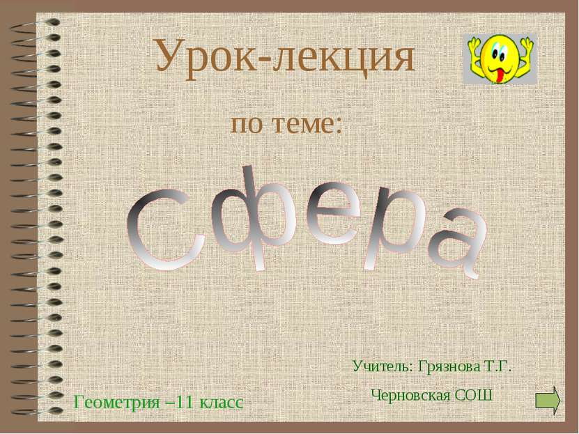 Урок-лекция по теме: Геометрия –11 класс Учитель: Грязнова Т.Г. Черновская СОШ
