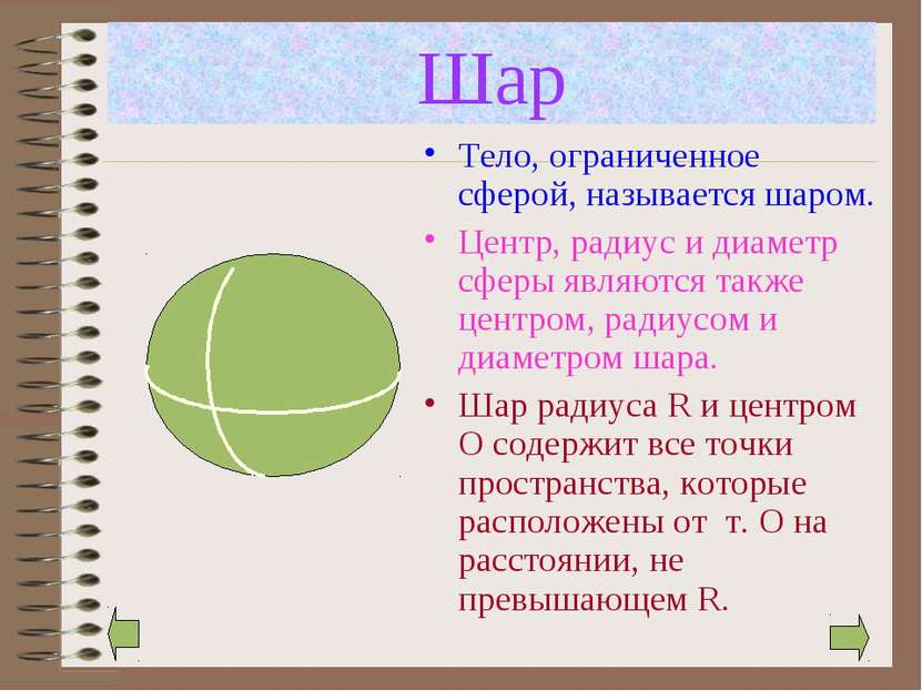 Шар Тело, ограниченное сферой, называется шаром. Центр, радиус и диаметр сфер...
