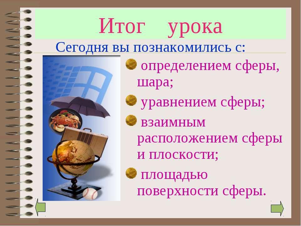 Итог урока определением сферы, шара; уравнением сферы; взаимным расположением...