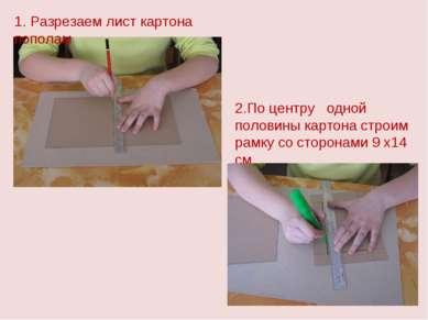 1. Разрезаем лист картона пополам 2.По центру одной половины картона строим р...