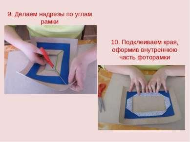 9. Делаем надрезы по углам рамки 10. Подклеиваем края, оформив внутреннюю час...