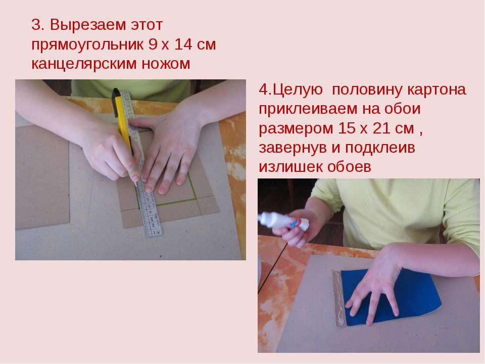 3. Вырезаем этот прямоугольник 9 х 14 см канцелярским ножом 4.Целую половину ...