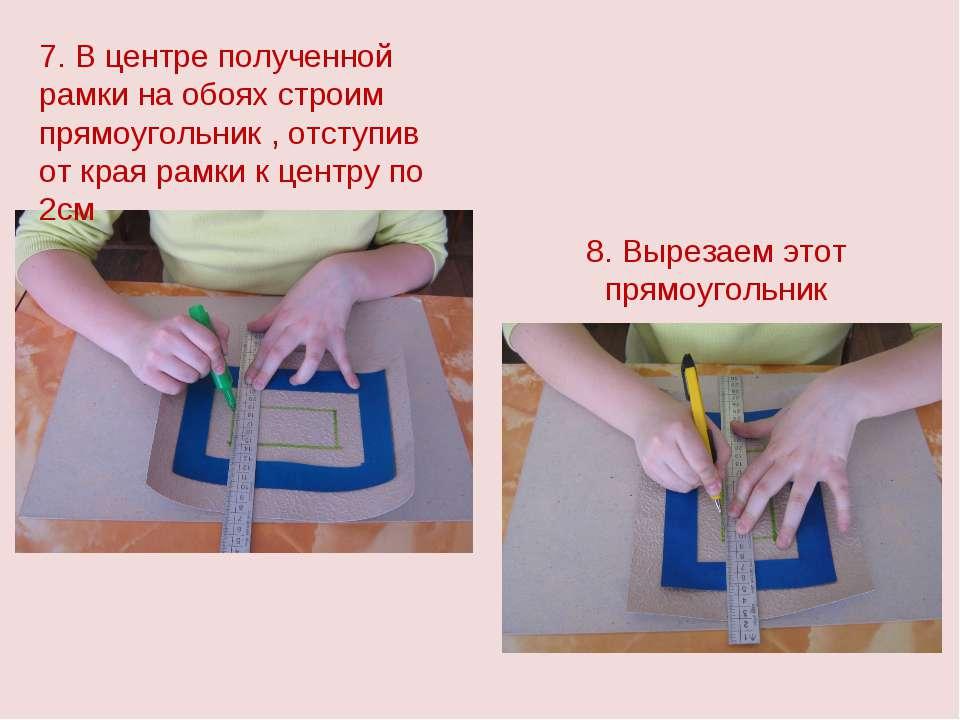 7. В центре полученной рамки на обоях строим прямоугольник , отступив от края...