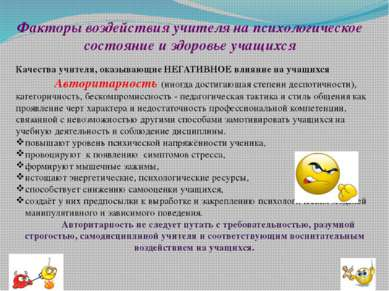 Факторы воздействия учителя на психологическое состояние и здоровье учащихся ...