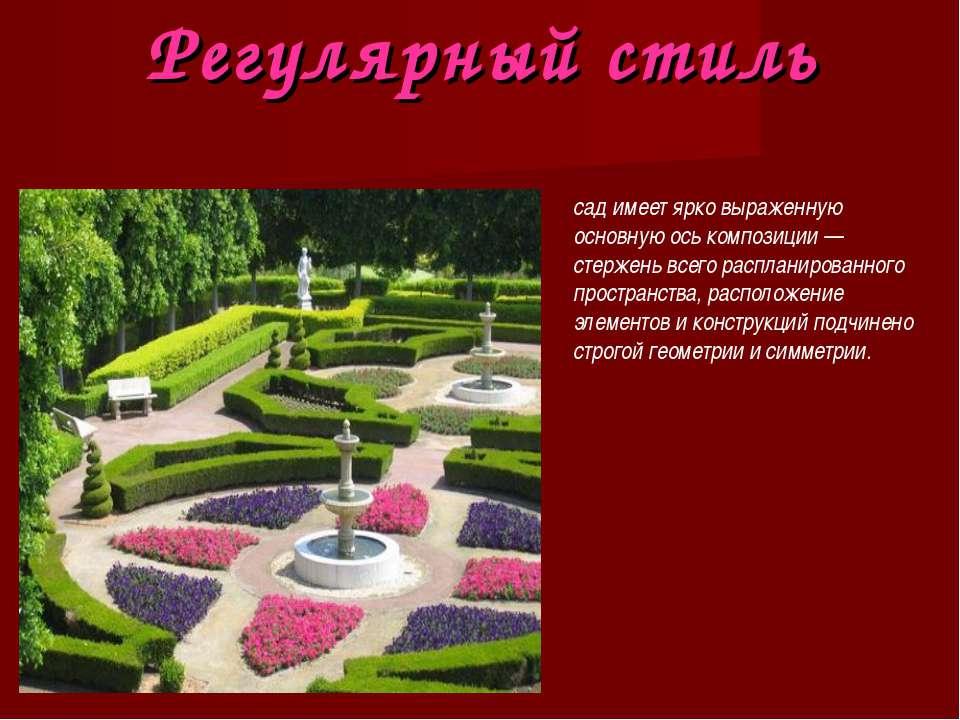 Регулярный стиль сад имеет ярко выраженную основную ось композиции — стержень...