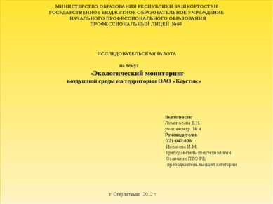 МИНИСТЕРСТВО ОБРАЗОВАНИЯ РЕСПУБЛИКИ БАШКОРТОСТАН ГОСУДАРСТВЕННОЕ БЮДЖЕТНОЕ ОБ...