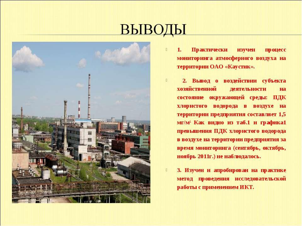 1. Практически изучен процесс мониторинга атмосферного воздуха на территории ...