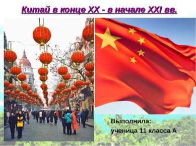 Китай в конце XX - в начале XXI вв. Выполнила: ученица 11 класса А
