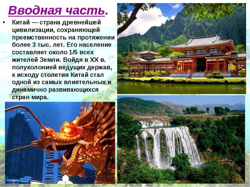 Вводная часть. Китай — страна древнейшей цивилизации, сохраняющей преемственн...