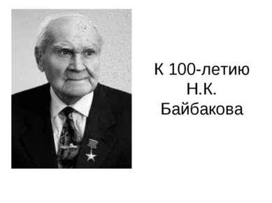 К 100-летию Н.К. Байбакова