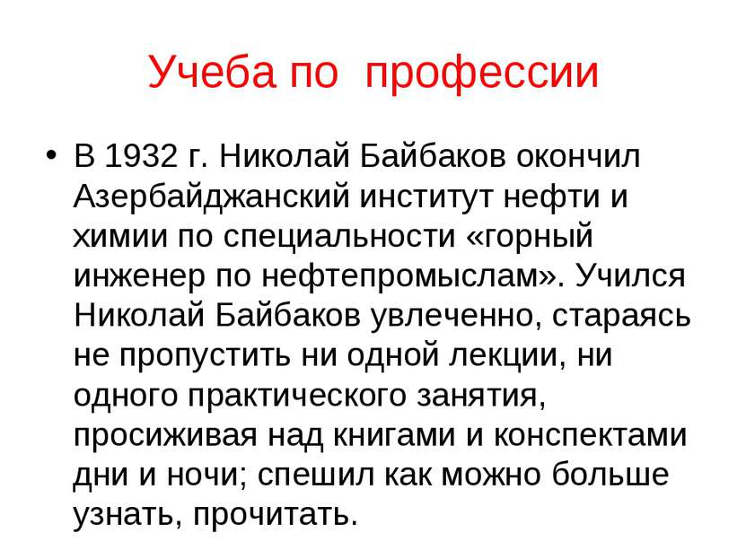 Учеба по профессии В 1932 г. Николай Байбаков окончил Азербайджанский институ...