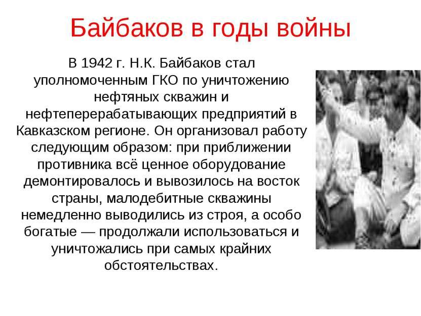 Байбаков в годы войны В 1942 г. Н.К. Байбаков стал уполномоченным ГКО по унич...