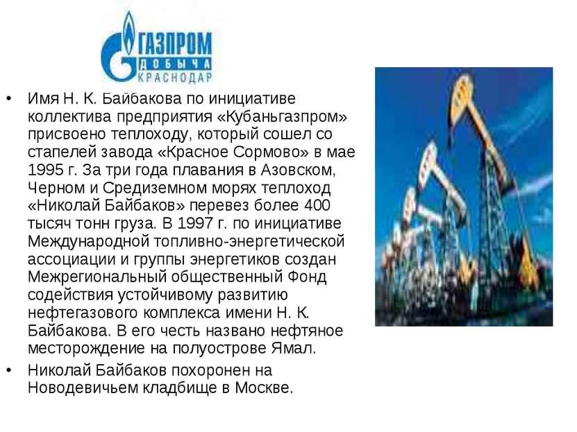 Имя Н. К. Байбакова по инициативе коллектива предприятия «Кубаньгазпром» прис...