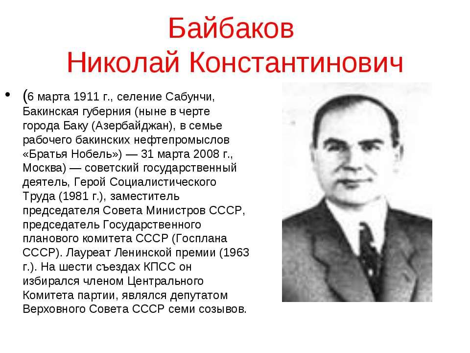 Байбаков Николай Константинович (6 марта 1911 г., селение Сабунчи, Бакинская ...