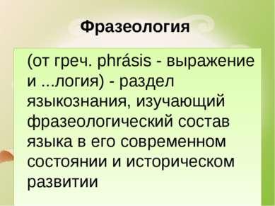 Фразеология (от греч. phrásis - выражение и ...логия) - раздел языкознания, и...