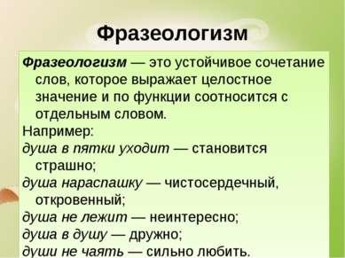 Фразеологизм Фразеологизм — это устойчивое сочетание слов, которое выражает ц...