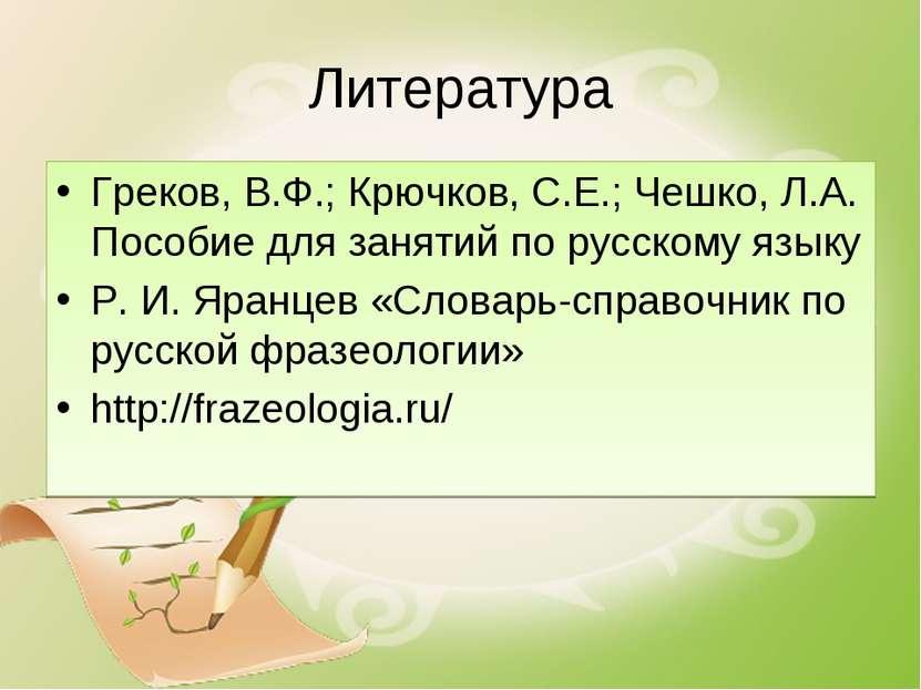 Литература Греков, В.Ф.; Крючков, С.Е.; Чешко, Л.А. Пособие для занятий по ру...