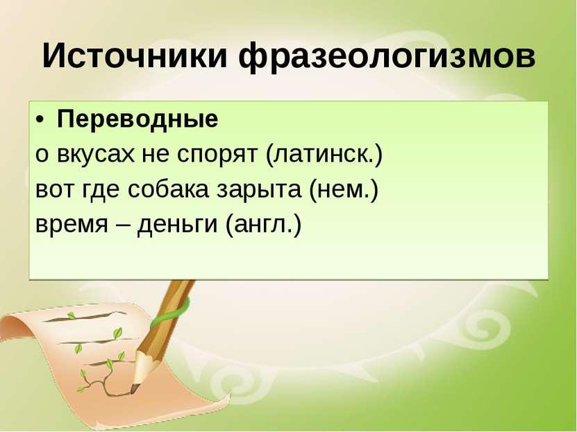 Переводные о вкусах не спорят (латинск.) вот где собака зарыта (нем.) время –...