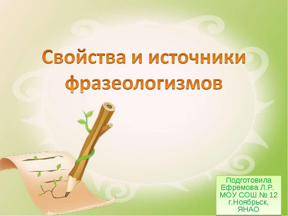 Подготовила Ефремова Л.Р. МОУ СОШ № 12 г.Ноябрьск, ЯНАО