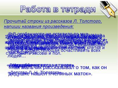 Прочитай строки из рассказов Л. Толстого, напиши названия произведения: 1) По...