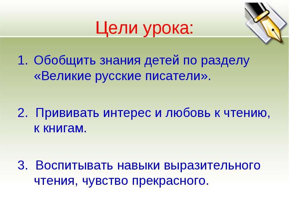 Цели урока: Обобщить знания детей по разделу «Великие русские писатели». 2. П...