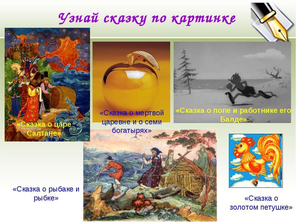 Узнай сказку по картинке «Сказка о мертвой царевне и о семи богатырях» «Сказк...