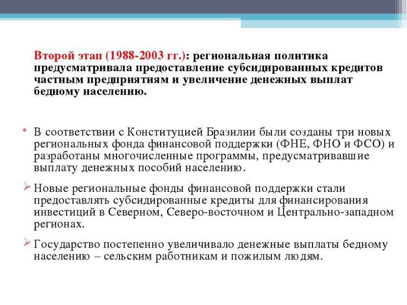 Второй этап (1988-2003 гг.): региональная политика предусматривала предоставл...