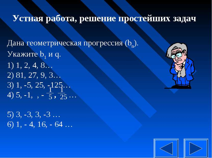 Устная работа, решение простейших задач Дана геометрическая прогрессия (bn). ...
