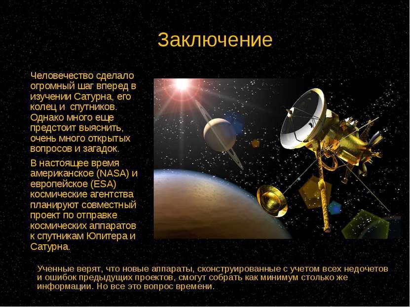 Заключение Человечество сделало огромный шаг вперед в изучении Сатурна, его к...