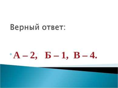 А – 2, Б – 1, В – 4.