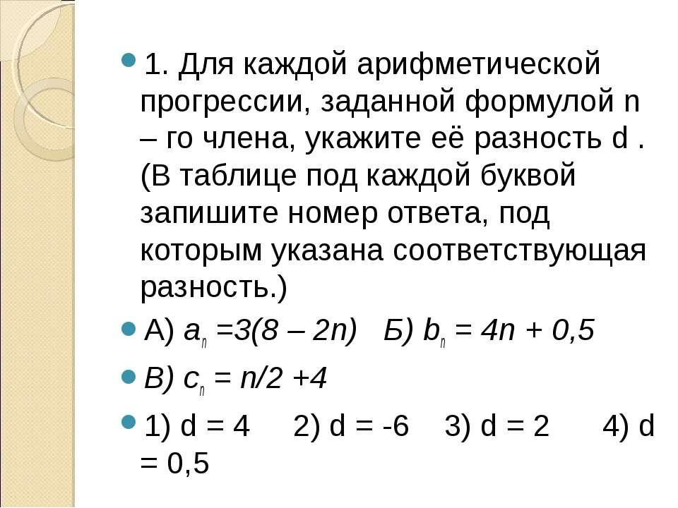 1. Для каждой арифметической прогрессии, заданной формулой n – го члена, укаж...