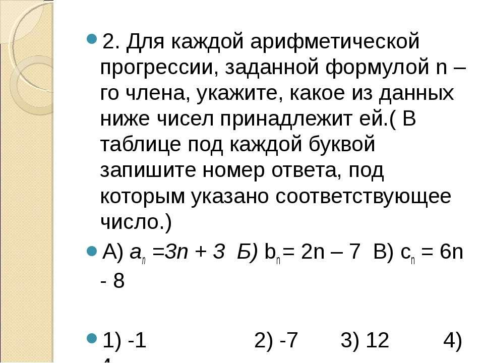 2. Для каждой арифметической прогрессии, заданной формулой n – го члена, укаж...