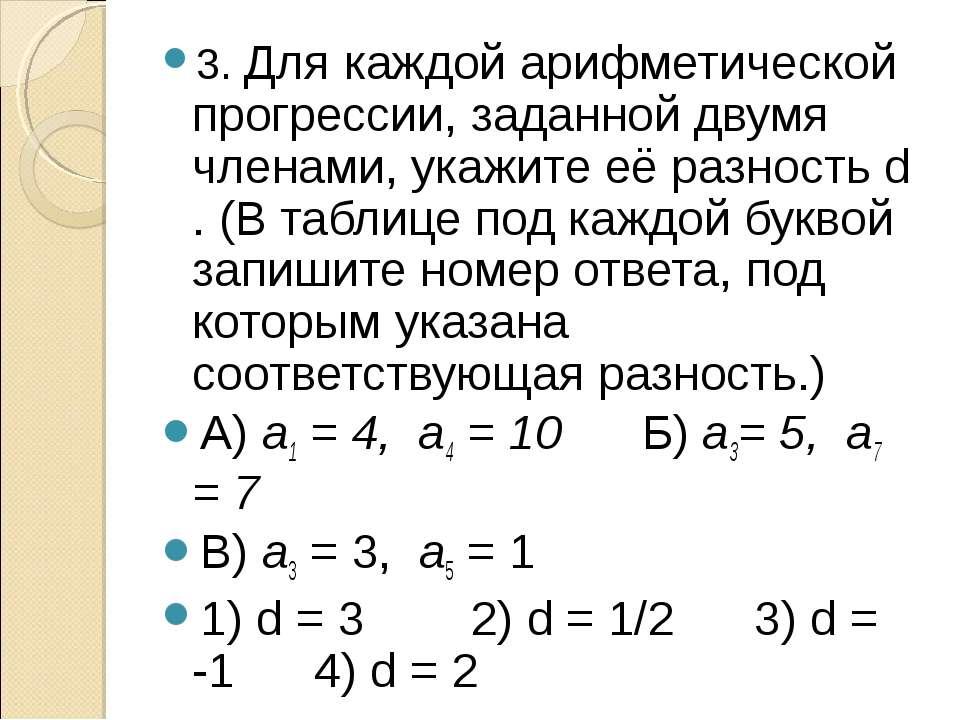 3. Для каждой арифметической прогрессии, заданной двумя членами, укажите её р...