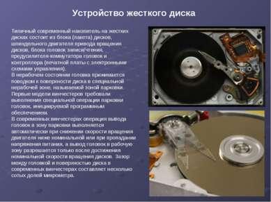 Типичный современный накопитель на жестких дисках состоит из блока (пакета) д...