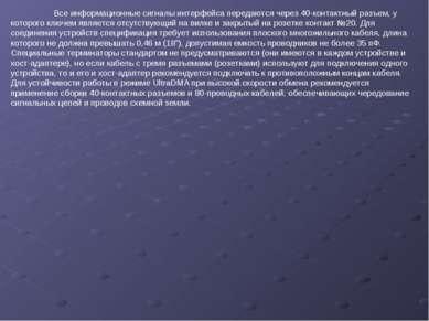 Все информационные сигналы интерфейса передаются через 40-контактный разъем, ...