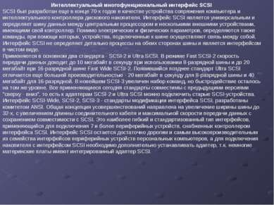 Интеллектуальный многофункциональный интерфейс SCSI SCSI был разработан еще в...