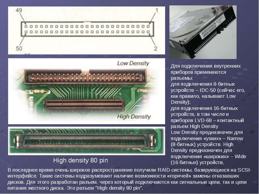 High density 80 pin Для подключения внутренних приборов применяются разъемы: ...