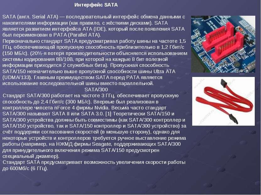 Интерфейс SATA SATA (англ. Serial ATA) — последовательный интерфейс обмена да...