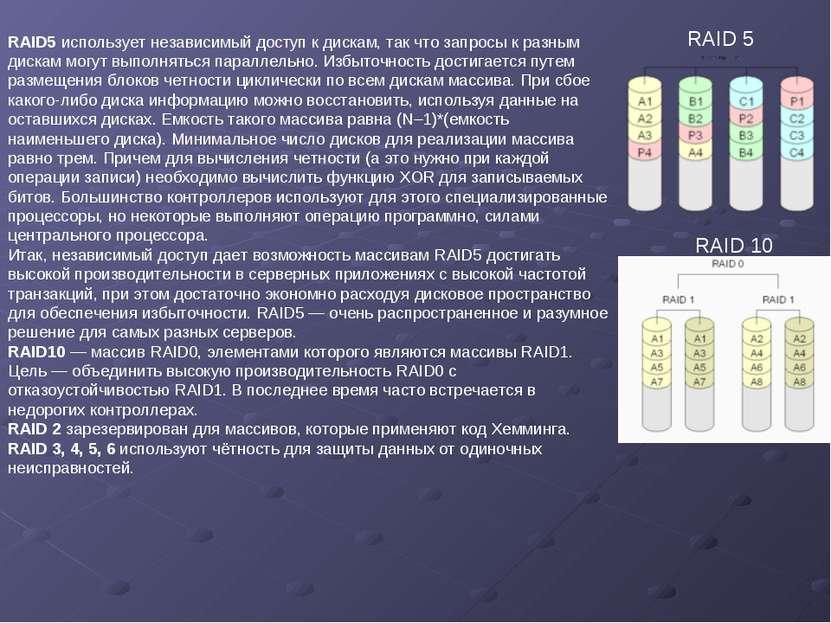 RAID5 использует независимый доступ к дискам, так что запросы к разным дискам...