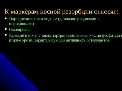 К маркёрам косной резорбции относят: Пиридиновые производные (дезоксипиридино...