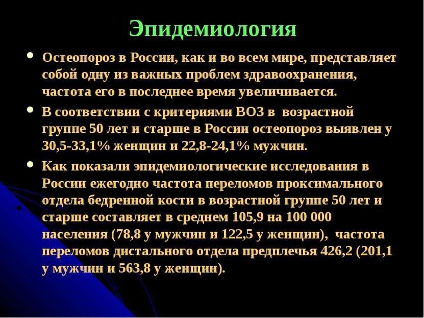 Эпидемиология Остеопороз в России, как и во всем мире, представляет собой одн...