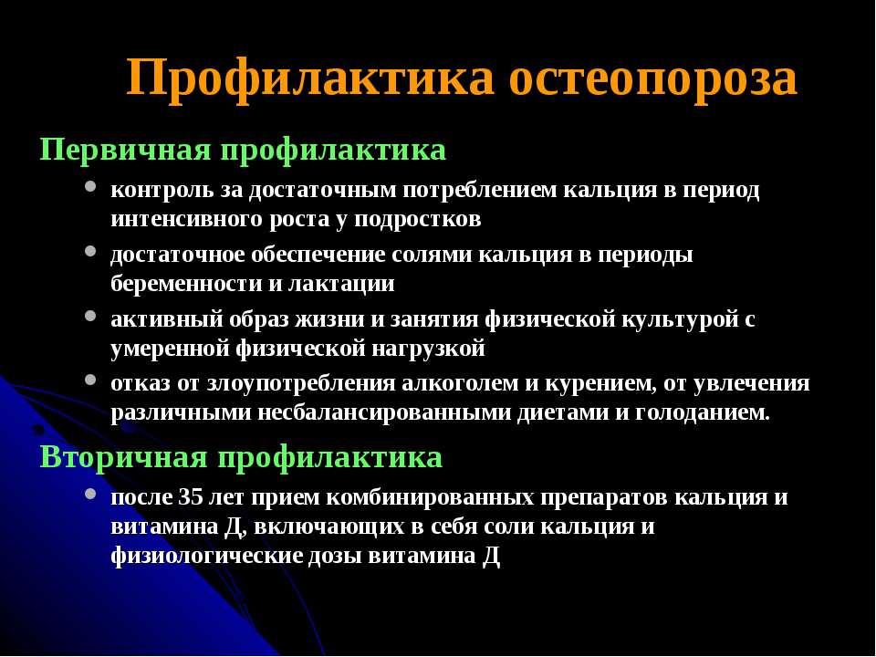 Профилактика остеопороза Первичная профилактика контроль за достаточным потре...