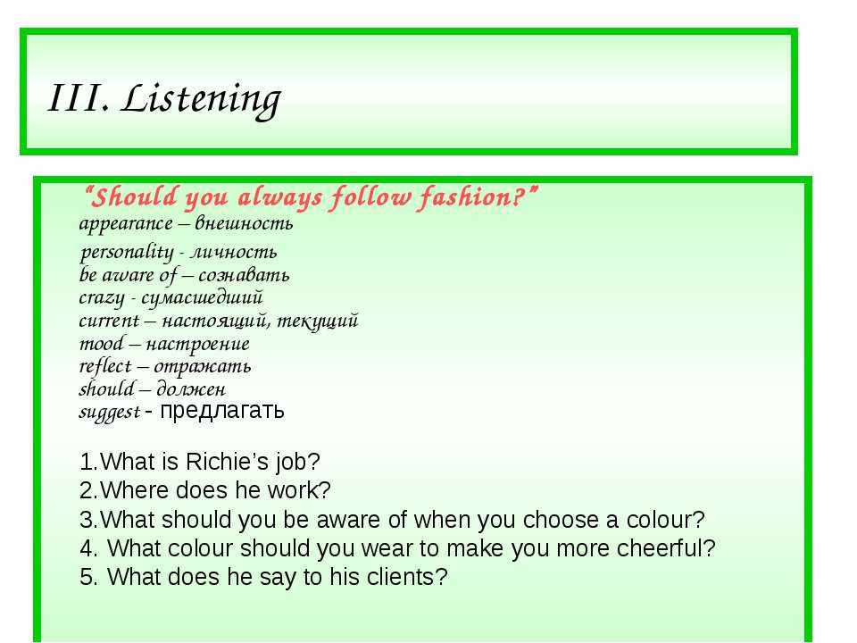 "III. Listening ""Should you always follow fashion?"" appearance – внешность per..."