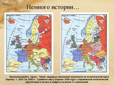 Немного истории… Проанализируйте карты. Какие видимые изменения произошли на ...